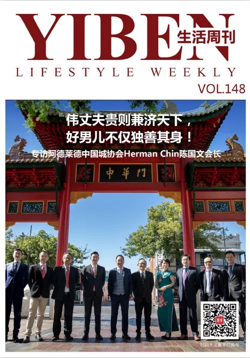 Interview with President Herman Chin by Yiben Lifestyle Weekly. Click on the website link to read more